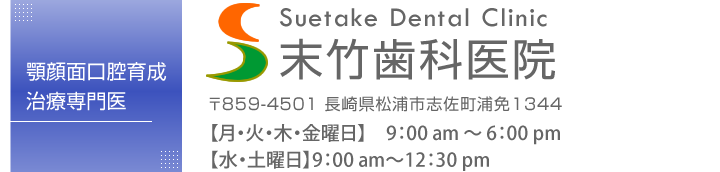 長崎県松浦市の歯科 末竹歯科医院