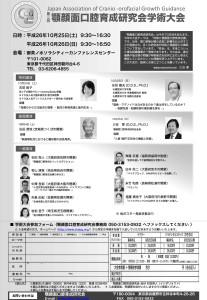 2014.10 ザ・クインテッセンス学会案内