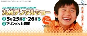 九州デンタルショー