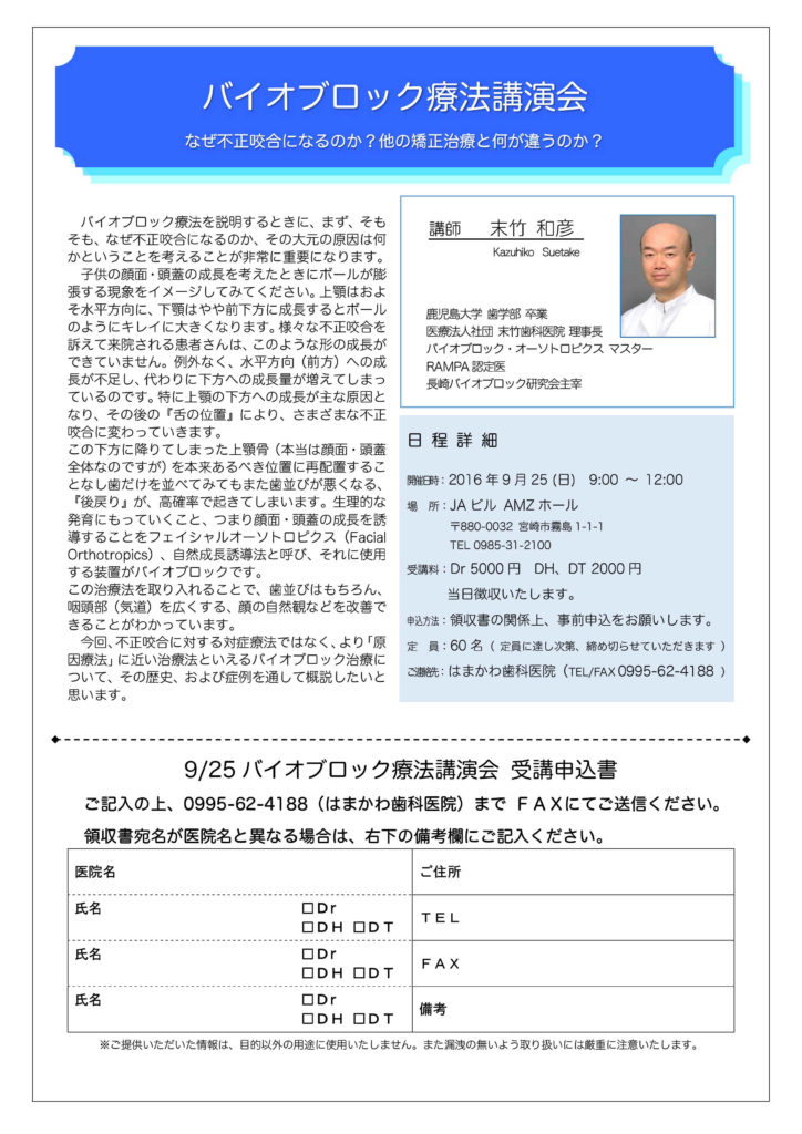 2016.9.25 バイオブロック療法講演会 in宮崎 チラシ