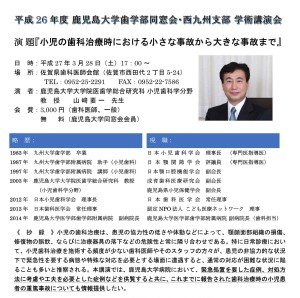 平成26 鹿児島大学同窓会西九州支部 (完成版・長崎県用)