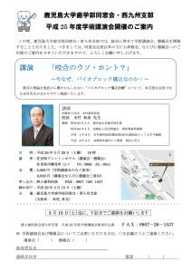 2014.3.29(末竹先生)学術講演会パンフ