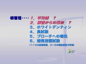 歯内療法学会_page006