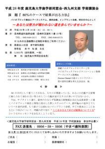 平成28度 鹿児島大学同窓会西九州支部 (ひな形)