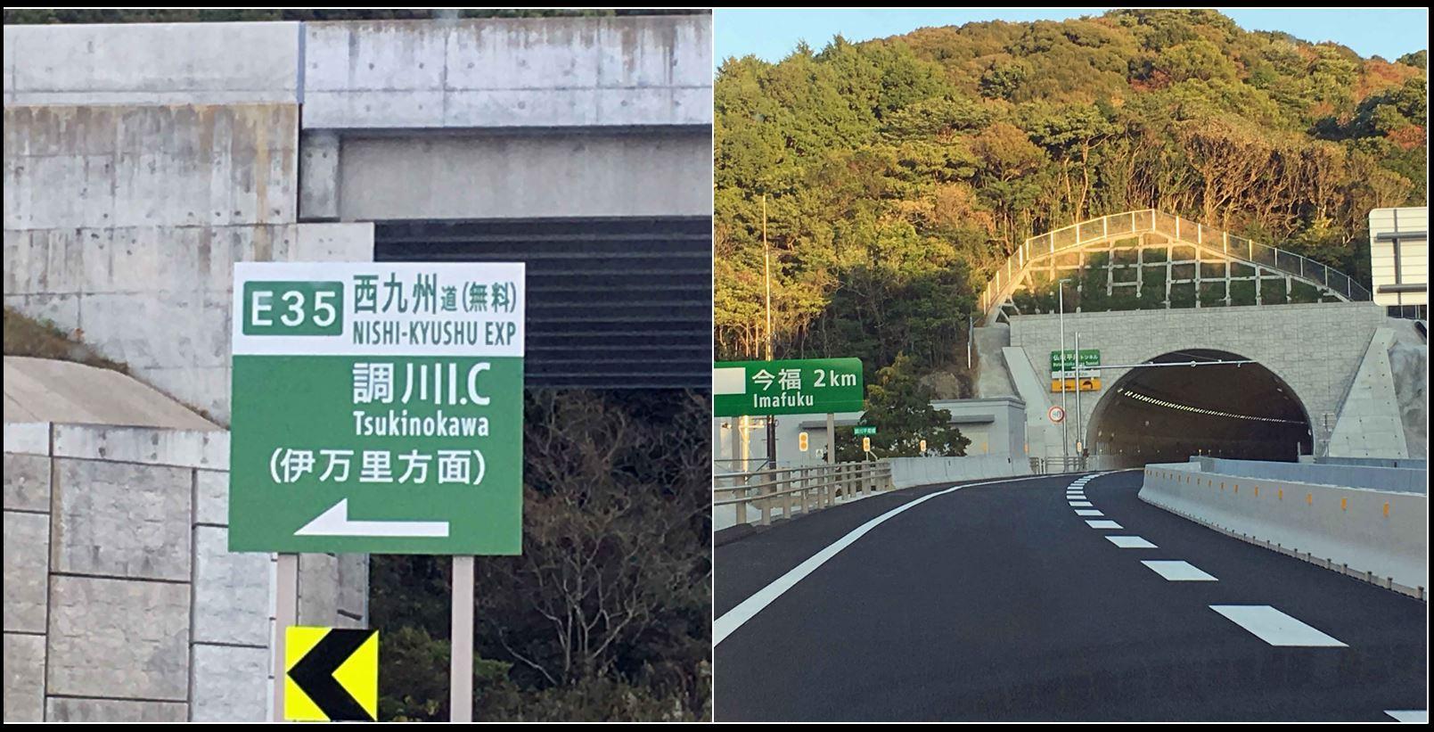自動車 西 道 九州